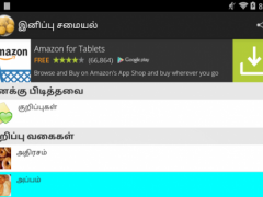 Tamil Nadu Sweets recipes 4.0 Screenshot