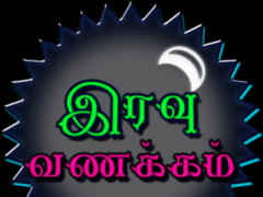 Tamil Good Night Sms Images 140 Free Download