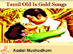 Tamil Old is Gold Songs Audio 1.0 Screenshot