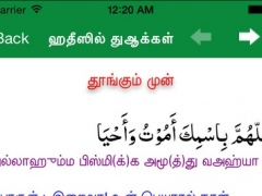 Bukhari Hadith In Tamil Pdf