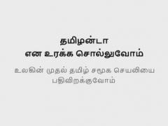 தமிழன்டா Tamil Community 3 4 2 Free Download
