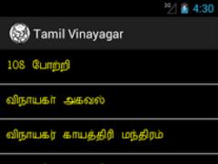 Tamil Vinayagar 1 1 Free Download