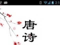 Tang Poetry 2.0.2 Screenshot