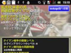 TanshaNoToraAutoTaimanAC2 1.27 Screenshot