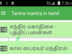 Tantra Mantra in Tamil 1 2 Free Download