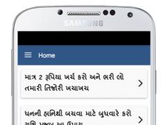 Tantra Mantra Totke Gujarati 2.0 Screenshot