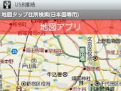 Tap Address Map Search 4.3 Screenshot