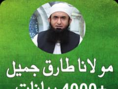 Molana Tariq Jameel Bayaan 1.1 Screenshot