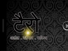 Tarot in Hindi 15.0 Screenshot