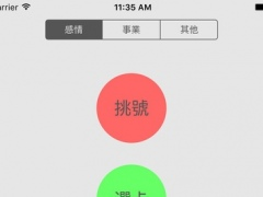 Tarot Love Career Chinese 塔羅牌 感情 投資 健康 1.0 Screenshot