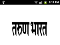 Tarun Bharat 2.3 Screenshot