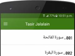 Tasir Jalalain Arabic 1.0 Screenshot