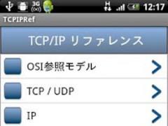 TCP/IP reference 1.0 Screenshot