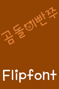tdbearpants korean flipfont 2.0 free download
