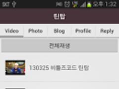 teentop -kpop video,photo,news 1.0 Screenshot