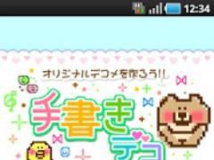 Tegaki Deco 1.0 Screenshot