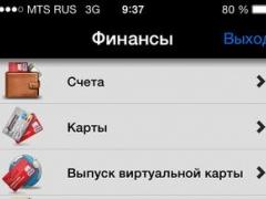 Telebank 1.0.70 Screenshot
