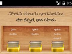 Telugu Bhagavatam 1.1.0 Screenshot