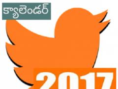 Telugu Calendar 2017 1.1 Screenshot