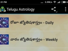 Telugu Horoscope (తెలుగు) 1.0 Screenshot