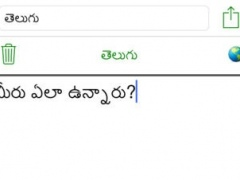 Telugu Keyboard for iOS 2.0.1 Screenshot