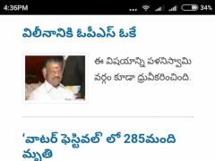 Telugu News Paper 4.47 Screenshot