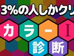 Test your color IQ!カラーIQ診断テスト 1.0.2 Screenshot