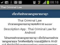 Thai Criminal Law Demo 1.4 Screenshot