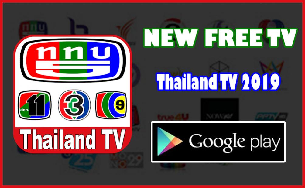 Thailand TV LIVE 6.2 Free Download