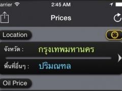 ThaiOil (Pro) 4.9.1 Screenshot
