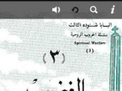 The Anger Arabic 1.0 Screenshot