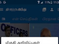 The Hindu Tamil Free Download
