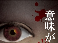 The Music Puzzle+Horror Story -怖い 無料 診断 プロジェクト- 1.1 Screenshot