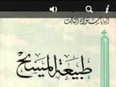 The Nature of Christ Arabic 1.0 Screenshot