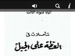 The Sermon on the Mount Arabic 1.0 Screenshot