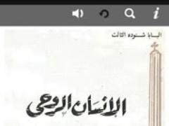 The Spiritual Man Arabic 1.0 Screenshot