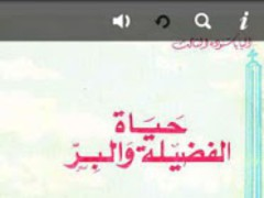 The Virtue life Arabic 1.0 Screenshot