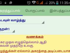 ThirukkuralShare 1.0 Screenshot