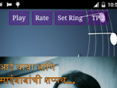 Timepass 2 Marathi Rings 1.0 Screenshot