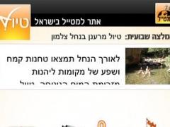 tiuli - טיולי - טיולים בישראל 2.3 Screenshot