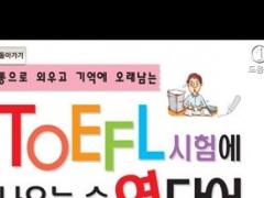 TOEFL 5000+ 1.2 Screenshot