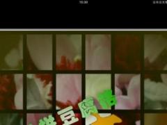 ToFu Puzzle 拼拼豆腐格HD 1.0 Screenshot