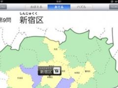 Tokyo23ku 1.0.1 Screenshot