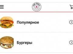 Top-Grill 1.0 Screenshot