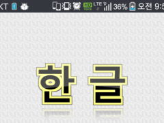 TOPIK And Pit A Pat Korean 1.1.0 Screenshot