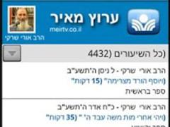 Torat Eretz Israel (hebrew)  Screenshot