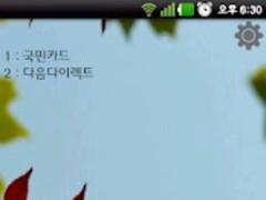 TouchDial Pro(Free) 2.1 Screenshot