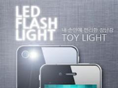 Toy Light LED : Flashlight 1.3 Screenshot