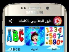 Toyor Aljana Words 1.2 Screenshot