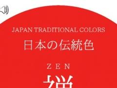 TradZEN - Japan Traditional Colors ZEN 1.1 Screenshot